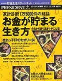 プレジデント別冊 お金が貯まる生き方 2011年 12/16号 [雑誌]