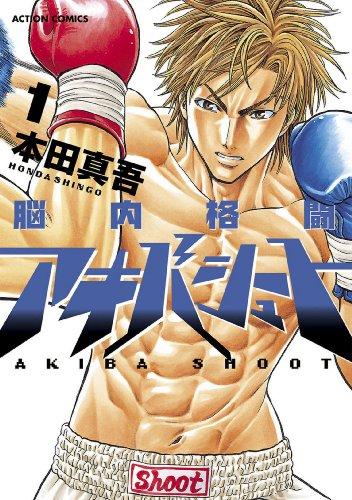 脳内格闘アキバシュート : 1 (アクションコミックス)