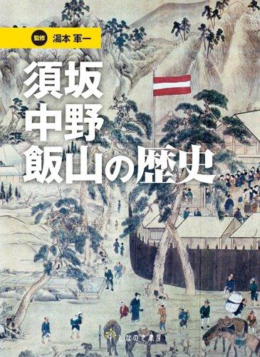 須坂・中野・飯山の歴史