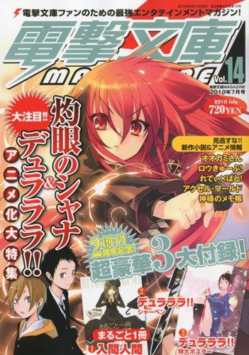 電撃文庫 MAGAZINE (マガジン) 2010年 07月号 [雑誌]