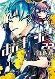 あまつき: 22 (ZERO-SUMコミックス)