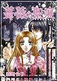 薔薇の聖痕 1 (フェアベルコミックス フレイヤ)