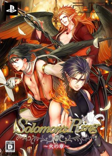 Solomon's Ring 火の章 (限定版)