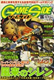 GAME SIDE (ゲームサイド) 2008年 06月号 [雑誌]