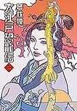 大江戸恐龍伝 二 (小学館文庫)