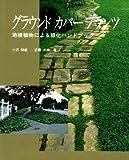 グラウンド カバー プランツ―地被植物による緑化ハンドブック
