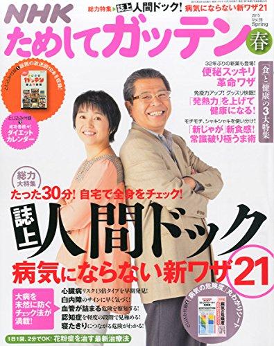 NHKためしてガッテン 2015年 05 月号 [雑誌]