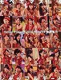 Hello! Project 2010 WINTER 歌超風月 モベキマス!&シャッフルデート