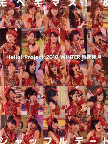 (仮)LIVE TOUR PHOTO DOCUMENT 「Hello! Project 2010 WINTER 歌超風月~モベキマス!~~シャッフルデート~」