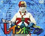 愛の戦士レインボーマン M作戦編 [DVD]