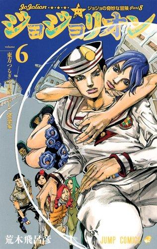 ジョジョリオン volume6