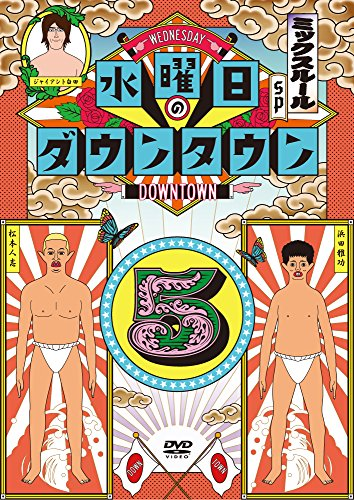 水曜日のダウンタウン5 [DVD]