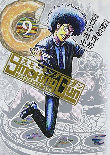 Smoking Gun 9 民間科捜研調査員 流田縁 (ヤングジャンプコミックス)