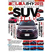 激推し購入ガイド2015 SUV (CARTOP MOOK)