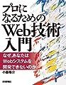 「プロになるためのWeb技術入門」 ——なぜ、あなたはWebシステムを開発できないのか