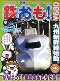 鉄おも 2011年 05月号 Vol.46