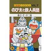 大長編ドラえもん (Vol.7) のび太と鉄人兵団 (てんとう虫コミックス)