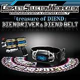 COMPLETE SELECTION MODIFICATION DIENDRIVER & DIEND BELT (コンプリートセレクション モディフィケーション ディエンドライバー&ディエンドベルト)