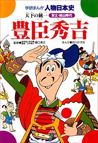 学研まんが人物日本史 豊臣秀吉 天下の統一