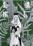愛蔵版 鉄錆廃園 (1) (WINGS COMICS)