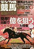 デジタル競馬 最強の法則 (ベストムックシリーズ・01)