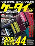 ケータイBEST vol.43 (SOFTBANK MOOK)