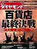 週刊 ダイヤモンド 2009年 5/30号 [雑誌]