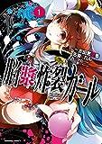 脳漿炸裂ガール(1)<脳漿炸裂ガール> (角川コミックス・エース)