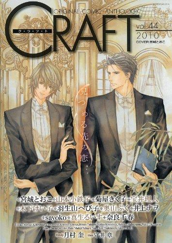 CRAFT vol.44 (ミリオンコミックス)