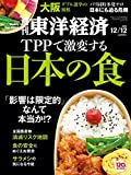週刊東洋経済 2015年 12/12号[雑誌]