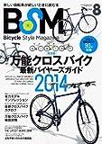 BSM vol.8―Bicycle Style Magazine 万能クロスバイク最新バイヤーズガイド 2014 (SAKURA・MOOK 71)