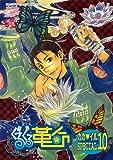 ぐるぐる革命 カカイルスペシャル10 (ナルトコミックアンソロジー)
