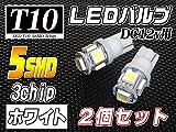 【フジプランニングLEDバルブ】 T10 [品番LB1] マツダ アクセラ用 ライセンス(ナンバー灯)白 ホワイト 5連LED (5SMD 3チップ) 2個入り■アクセラ BL系スポーツ含む対応 H21.6~H23.8