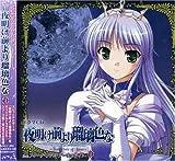 ドラマCD 夜明け前より瑠璃色な~Fairy tail of Luna~#1