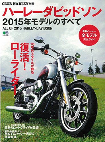 ハーレーダビッドソン2015年モデルのすべて (CLUB HARLEY別冊)