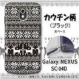 GALAXY NEXUS SC-04D対応 携帯ケース【558カウチン柄『ブラック』】
