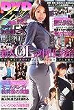 スッキリお仕事レディEX 2011年 11月号 [雑誌]