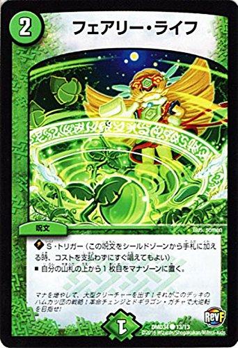 デュエルマスターズ フェアリー・ライフ/DXデュエガチャデッキ 銀刃の勇者 ドギラゴン(DMD34)/ シングルカード