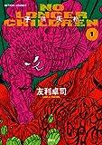 NO LONGER CHILDREN 子供失格(1) (アクションコミックス)