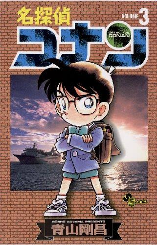 名探偵コナン(3) (少年サンデーコミックス)