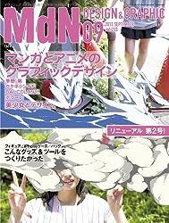 月刊MdN 2013年 9月号(特集:マンガとアニメのグラフィックデザイン) [雑誌]