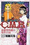 C.M.B.森羅博物館の事件目録 11 (月刊マガジンコミックス)