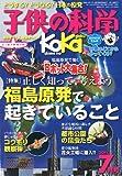 子供の科学 2011年 07月号 [雑誌]