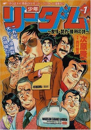 少年リーダム~友情・努力・勝利の詩 1 (BUNCH COMICS)
