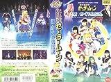 2004 サマ-スペシャルミュージカル 美少女戦士セーラームーン 新かぐや島伝説 [VHS]