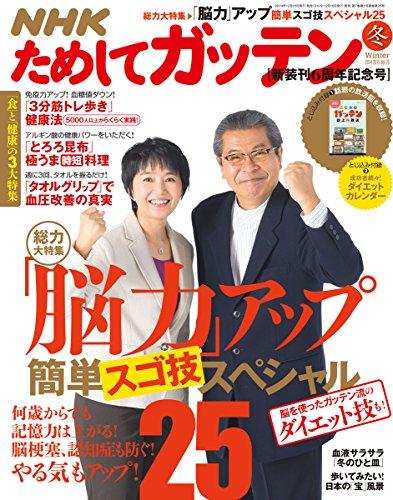 NHK ためしてガッテン 2015年 02月号 [雑誌]