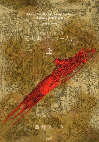 五大湖フルバースト 大相撲SF超伝奇 上 (シリウスコミックス)