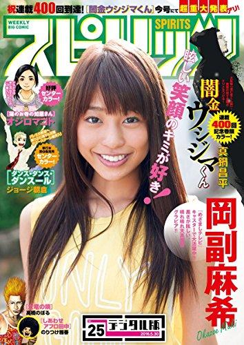 週刊ビッグコミックスピリッツ 2016年25号 [雑誌]