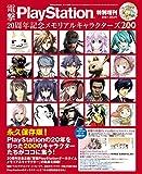 電撃PlayStation20周年記念 メモリアルキャラクターズ200