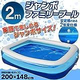 大型家庭用プール◆2mジャンボファミリープール ◆ジャンボプール、ビニールプール